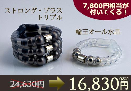ストロングプラス+輪王オール水晶